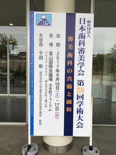 審美歯科専門医 茨木市 永井歯科医院