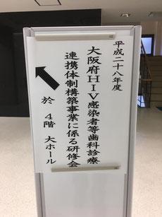 歯科衛生士研修 永井歯科医院 茨木市 平成28年度 感染対策講習会
