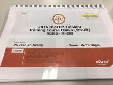 インプラント長期トレーニングコース受講 永井歯科医院 茨木市 3・4回目