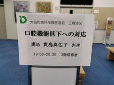 口腔機能低下症 茨木市 永井歯科医院 令和2年度