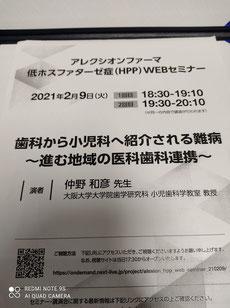 茨木市 小児歯科 永井歯科医院