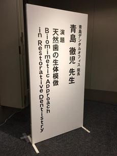 レジン充填 茨木市 永井歯科医院 平成29年度の研修