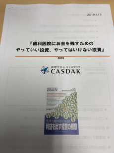 経営セミナー 受講 茨木市 永井歯科医院 平成31年度