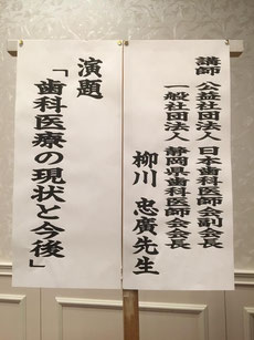 日本歯科医師会 副会長講演 茨木市 永井歯科医院