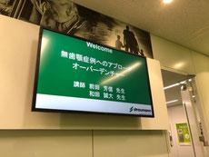 インプラント 入れ歯 研修 茨木市 永井歯科医院 平成30年度