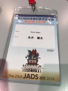 第23回 日本歯科医学会総会 出席 永井歯科医院 茨木市