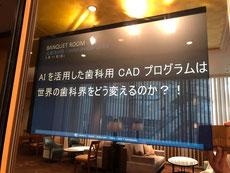 CAD/CAM治療 茨木市 永井歯科医院 平成30年度