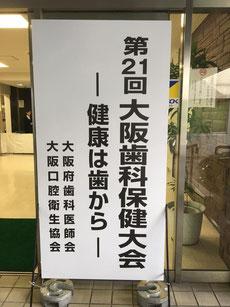 大阪歯科保健大会 参加 永井歯科医院 茨木市 平成28年