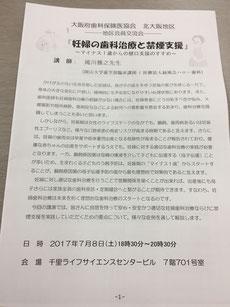 妊婦歯科治療 スタッフ研修 茨木市 永井歯科医院