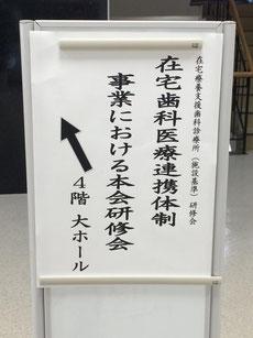 在宅歯科医療連携体制推進事業研修会 受講 永井歯科医院 茨木市