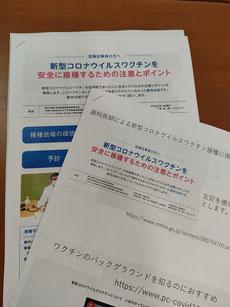 ワクチン接種 茨木市 永井歯科医院 令和3年度 実技研修