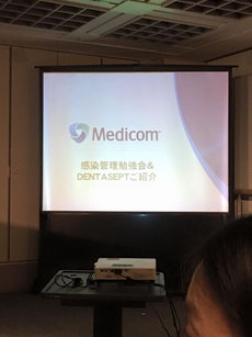 院内感染対策 スタッフ研修 永井歯科 茨木市 平成28年