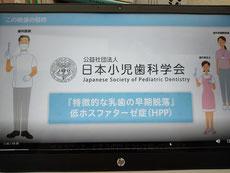 小児歯科 茨木市 永井歯科医院 令和3年度 HPP