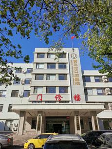 青島市口腔医院 視察 茨木市 永井歯科医院