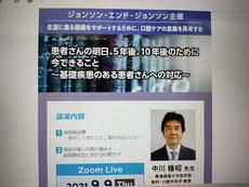 マウスウォッシュ 茨木市 永井歯科医院 令和3年度 研修実績