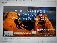 ホワイトニング 茨木市 永井歯科医院 令和3年度 研修実績