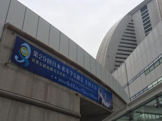 第26回 日本老年歯科医学会 永井歯科医院 茨木市