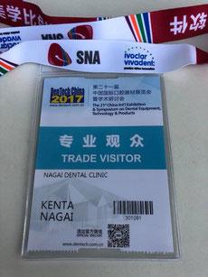 上海国際デンタルショー 茨木市 永井歯科医院 平成29年度