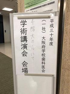 学校歯科医 茨木市 永井歯科医院 平成30年度