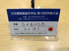 マイクロエンド 茨木市 永井歯科医院 平成30度