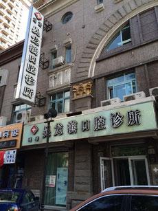 長春市 歯科医院 視察 永井歯科医院 茨木市