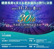 日本老年歯科医学会 参加 茨木市 永井歯科医院 令和2年度