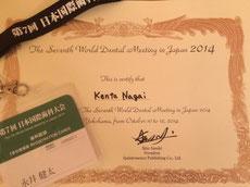 第7回 日本国際歯科大会