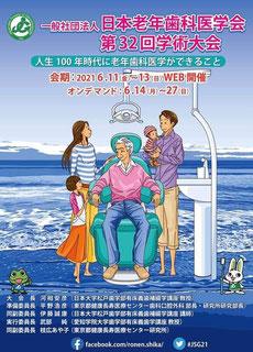 高齢者歯科 茨木市 永井歯科医院 令和3年度 研修実績