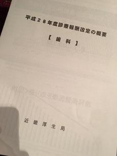 診療報酬改定講習会 受講 平成28年度 永井歯科医院 茨木市