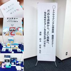 入れ歯セミナー 参加 茨木市 永井歯科医院