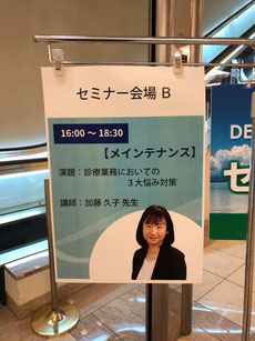 スタッフ研修 2018 茨木市 永井歯科医院 ササキデンタルフエスタ