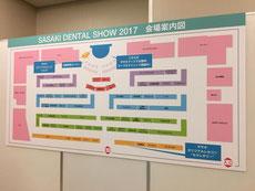 デンタルショー2017 参加 茨木市 永井歯科医院 スタッフ研修