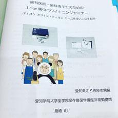 ホワイトニング 茨木市 永井歯科医院