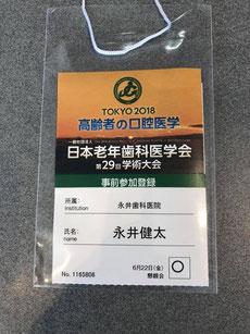 日本老年歯科医学会 参加 茨木市 永井歯科医院 平成30年度