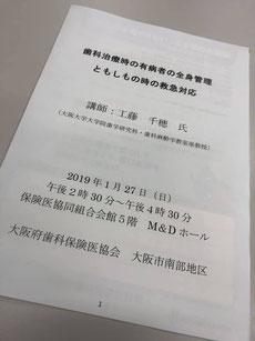 全身管理と救急対応 茨木市 永井歯科医院 平成31年度