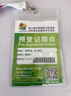 海外研修 茨木市 永井歯科医院 北京国際デンタルショー 平成30年度