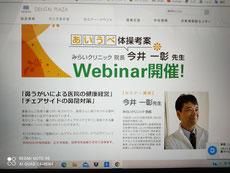 鼻うがい 茨木市 永井歯科医院 令和3年度