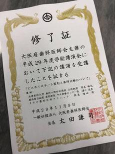 ビスホスホネート製剤と歯科治療 茨木市 永井歯科医院