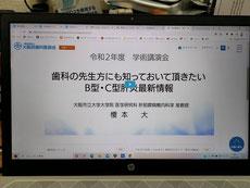 B型肝炎・C型肝炎 茨木市 永井歯科医院 令和2年度研修