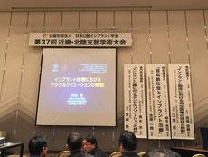 インプラント学会 参加 茨木市 永井歯科医院 平成29年度