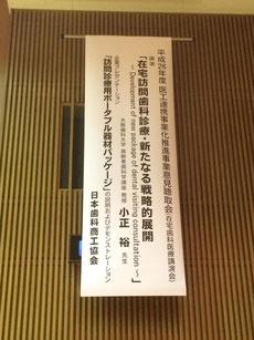 永井歯科医院 研修 在宅歯科診療