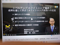 茨木市 ホワイトニング 永井歯科医院 令和3年度 研修実績