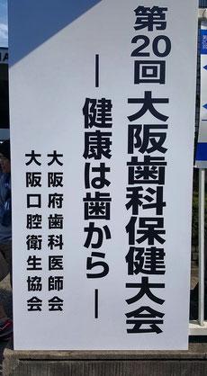 第20回 大阪歯科保健大会 永井歯科医院 茨木市