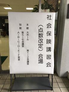 社会保険講習会2016 受講 永井歯科医院 茨木市