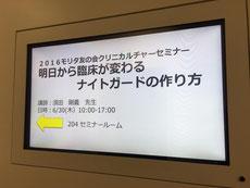ナイトガード研修 永井歯科医院 茨木市