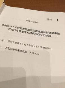 HIV感染者等歯科診療連携体制構築研修会 受講 永井歯科医院 茨木市 平成28年