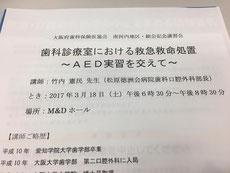緊急時の対応講習会 受講 茨木市 永井歯科医院
