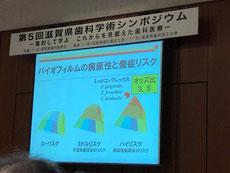 学術歯科シンポジウム 参加 茨木市 永井歯科医院