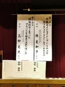 日本歯科医師会 生涯研修セミナー 受講・修了 茨木市 永井歯科医院 令和元年度