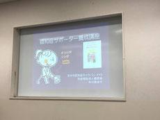 認知症サポーター 茨木市 スタッフ 永井歯科医院